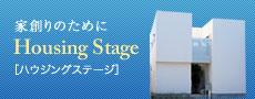 愛知県名古屋市周辺で、デザイナーズ住宅を分譲中。ハウジングステージ 家創りのために