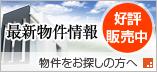 愛知県名古屋市周辺で、デザイナーズ住宅を分譲中。最新新築物件情報