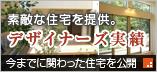 愛知県名古屋市周辺で、デザイナーズ住宅を分譲中。素敵な生活を提供。デザイナーズ実績