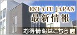 最新情報 デザイナーズ住宅のお得情報が満載!