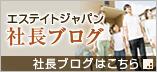 エステイトジャパンの社長ブログ。