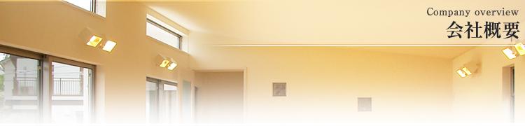 愛知県名古屋市を中心にデザイナーズ住宅の新築を販売中[エステイトジャパン] 会社概要