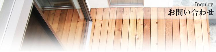 愛知県名古屋市を中心にデザイナーズ住宅の新築を販売中[エステイトジャパン] お問い合わせ