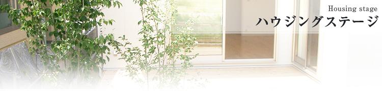 愛知県名古屋市を中心にデザイナーズ住宅の新築を販売中[エステイトジャパン] ハウジングステージ