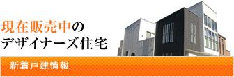【新築戸建情報】 現在販売中のデザイナーズ新築住宅たち 〜愛知県名古屋市周辺で販売中[長久手、三好、東郷、日進]〜