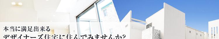 愛知県名古屋市周辺で本当に満足出来るデザイナーズ住宅に住んでみませんか?長久手、三好、東郷、日進など