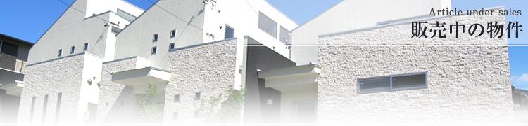愛知県名古屋市周辺で本当に満足出来るデザイナーズ住宅に住んでみませんか?長久手、三好、東郷、日進など 「販売中の物件」