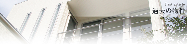 愛知県名古屋市周辺で本当に満足出来るデザイナーズ住宅に住んでみませんか?長久手、三好、東郷、日進など 「過去の物件」