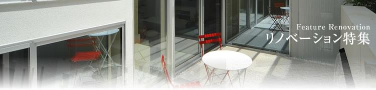 愛知県名古屋市周辺で本当に満足出来るデザイナーズ住宅に住んでみませんか?長久手、三好、東郷、日進など 「リノベーション特集」