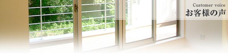 愛知県名古屋市を中心にデザイナーズ住宅の新築を販売中[エステイトジャパン] お客様の声